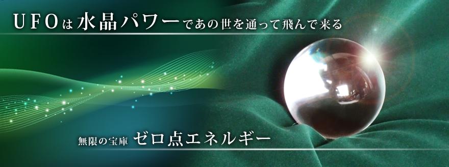 UFOは水晶パワーで飛んでくる。無限の宝庫。ゼロ点エネルギー